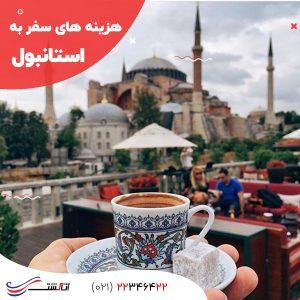 هزینه ی سفر به استانبول